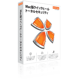 Mac 版 クイックヒールトータルセキュリティ